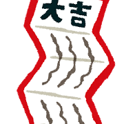 syougatsu2_omikuji